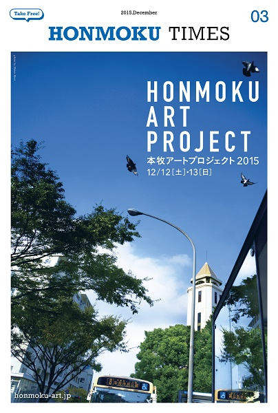 HONMOKU-TIME_vol3_5