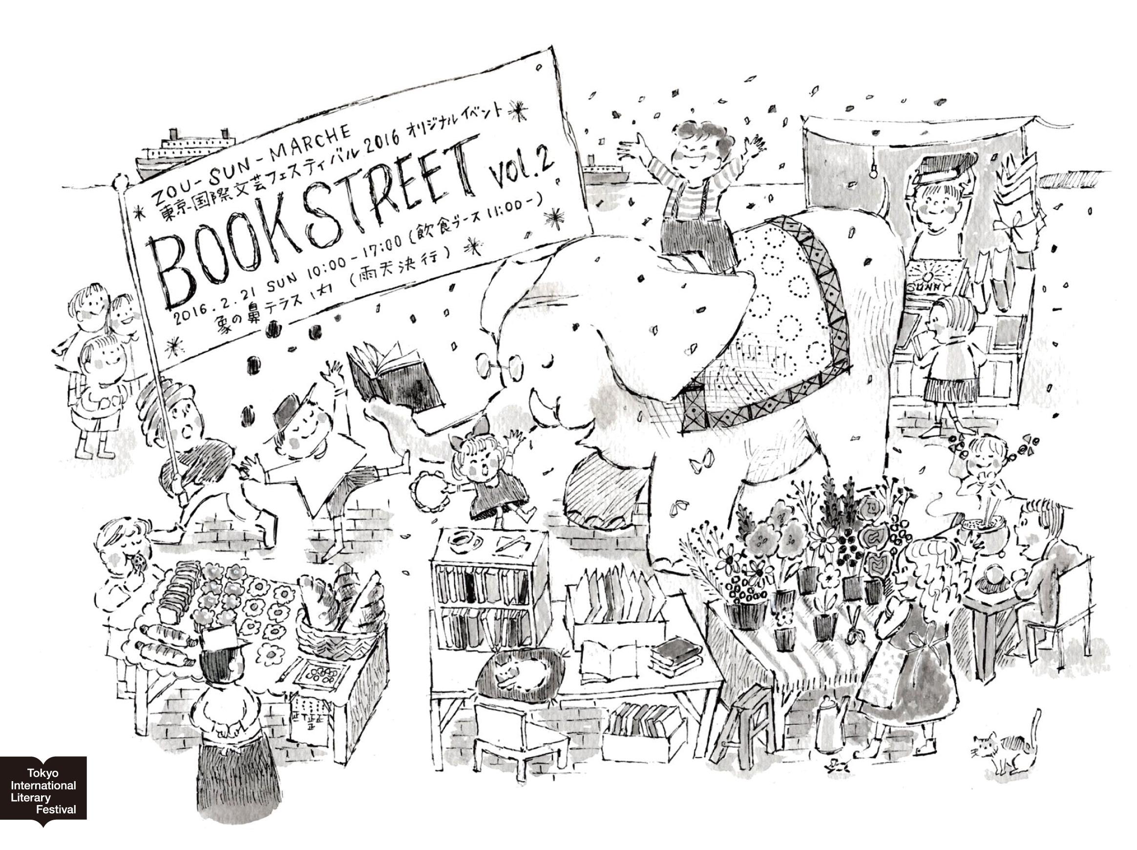 bookstreet-omote