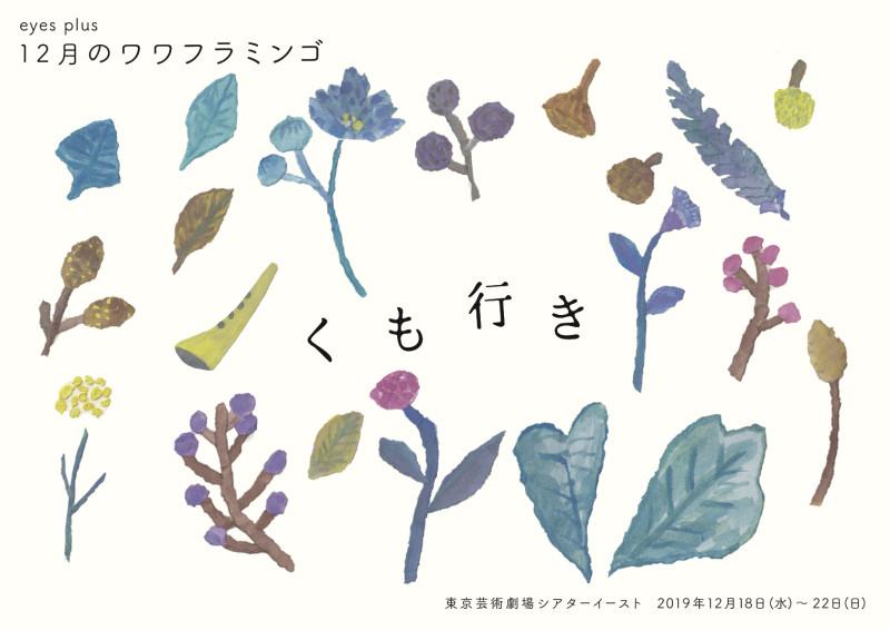 kumoiki_190825